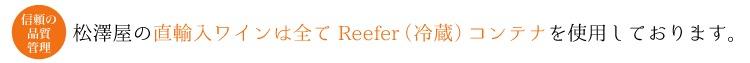 松澤屋の直輸入ワインは全てReefer(冷蔵)コンテナを使用しております。