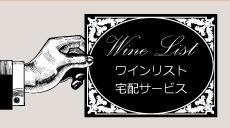ワインリスト宅配サービス