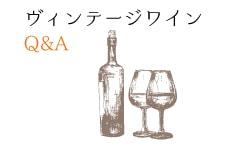 ヴィンテージワインQ&A