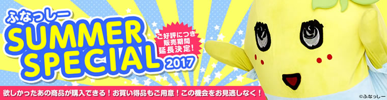 ふなっしー SUMMERスペシャル 2017