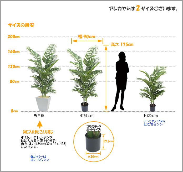 人工観葉植物アレカヤシサイズ