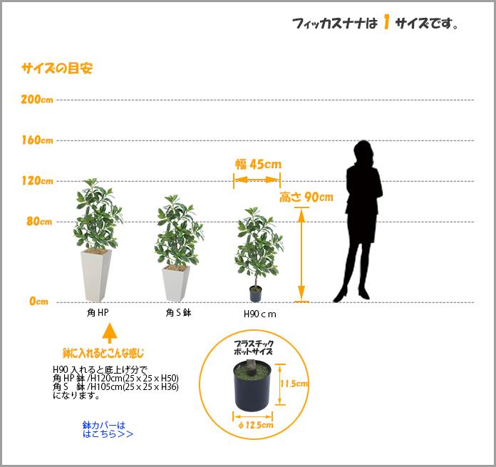 人工観葉植物フィカスナナサイズ