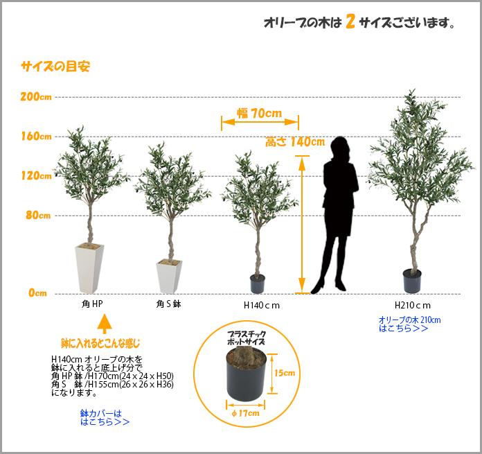 人工観葉植物オリーブの木1400サイズ