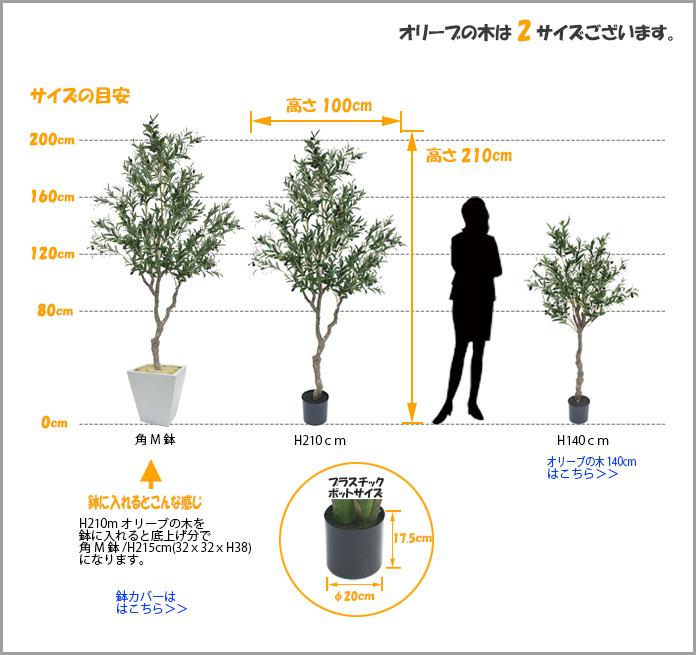 人工観葉植物オリーブの木2100サイズ