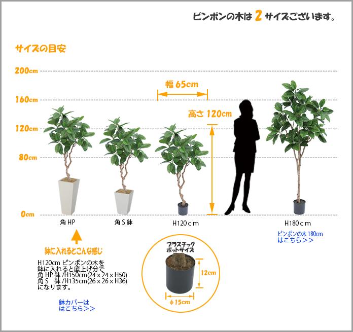 人工観葉植物ピンポンの木1200サイズ