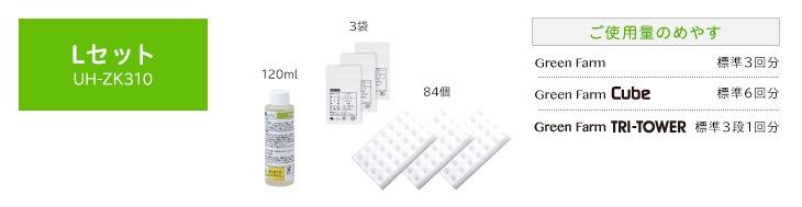 Lセット UH-ZK310 1,820円(送料込み・消費税別)