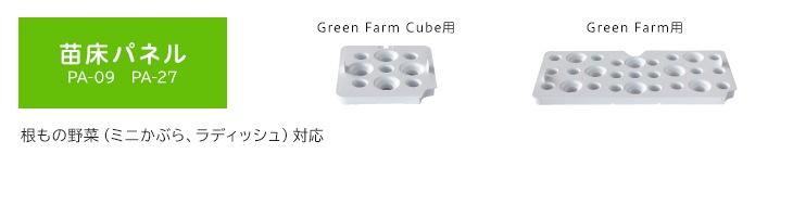 苗床パネル PA-09 GreenFarm Cube用2,000円 (送料込み・消費税別) PA-27 GreenFarm用 2,500円(送料込み・消費税別)