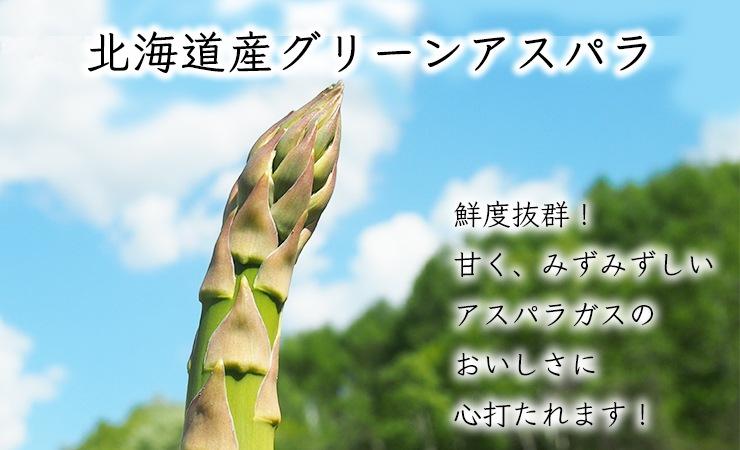 北海道産グリーンアスパラ