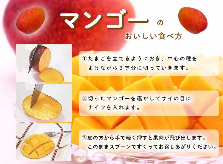 マンゴーのおいしい食べ方