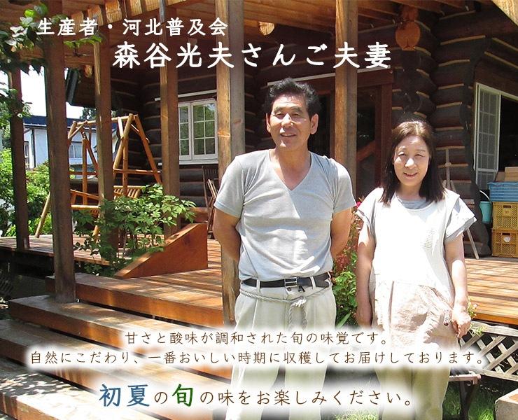 森谷光夫さんご夫婦