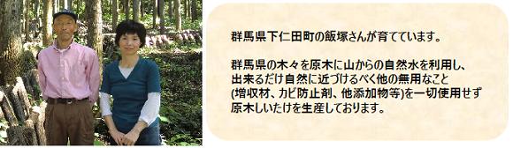 椎茸・飯塚さん1