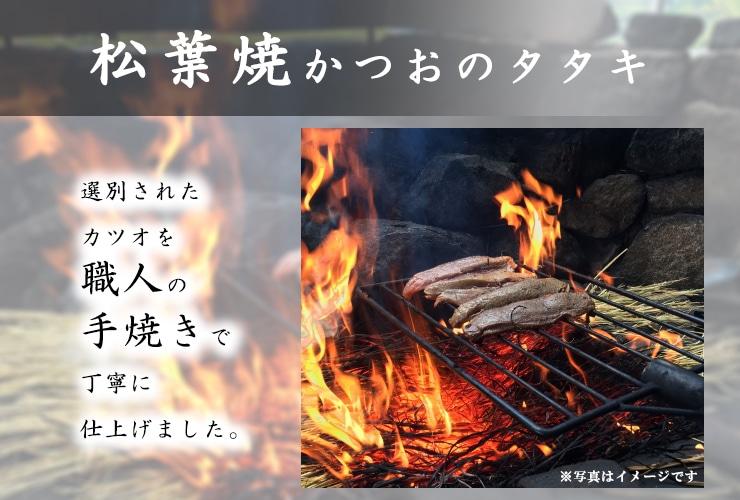 松葉焼かつおのタタキ