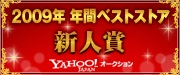 2009下半期ベストストア新人賞