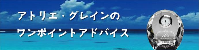 """""""記念品選びのワンポイントアドバイス"""""""