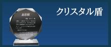 """""""クリスタル盾"""""""