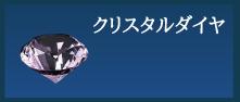 """""""クリスタルダイヤ"""""""