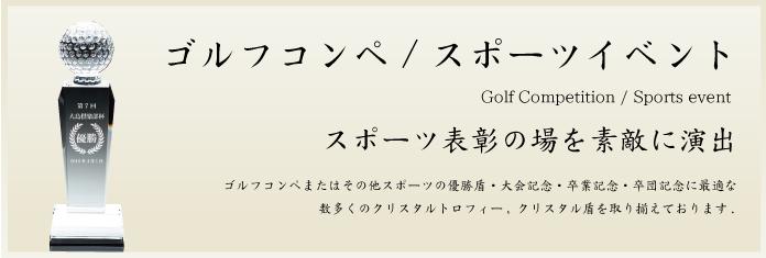 ゴルフコンペ/スポーツイベント