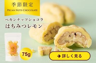 ペカンナッツショコラ はちみつレモン