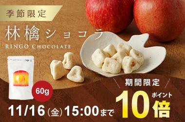 林檎ショコラ ポイント10倍