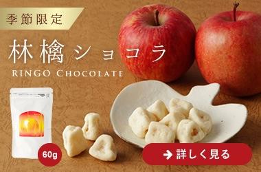 林檎ショコラ