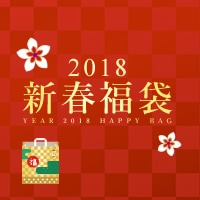 2018新春福袋