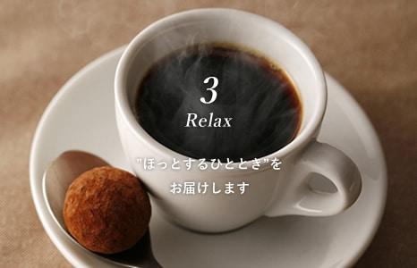 Relax ほっとするひとときをお届けします