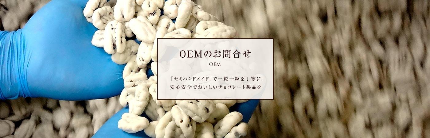 OEM�Τ���礻
