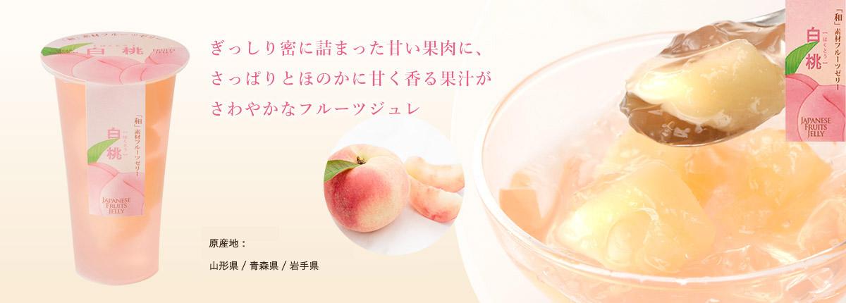 白桃 はくとう