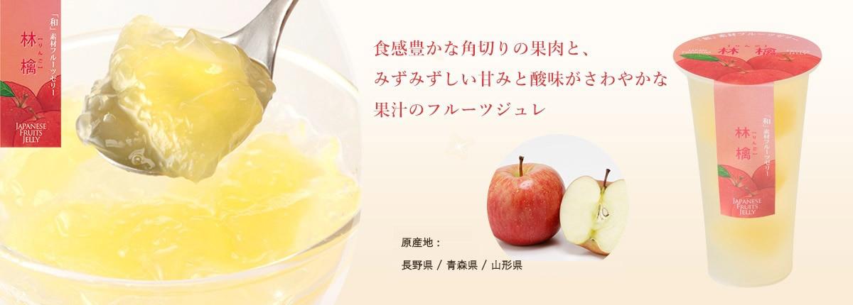 林檎 りんご
