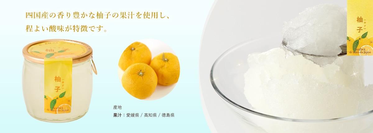 柚子 ゆず