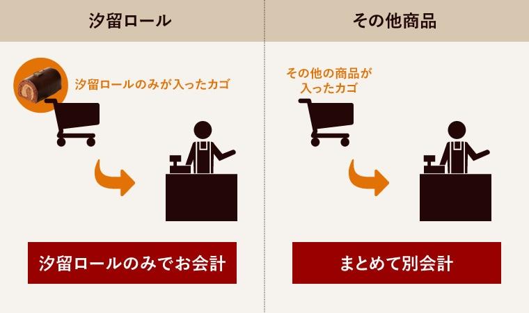 汐留ロールは その他の商品とは別々にお会計をお願いします。