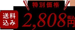特別価格 送料込み 2,808円(税込)