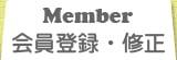会員登録・修正
