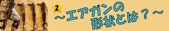 〜エアガンの形状について〜通販で電動ガン(ハンドガン・ショットガン)を購入するなら海外・国内商品を販売するGUN MALL TOKYO
