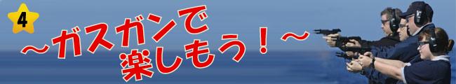 〜ガスガンで楽しもう!〜ガスガンを通販で購入するなら海外の製品も保証で安心のGUN MALL TOKYO