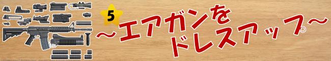 〜エアガンをドレスアップ!〜電動ガン(マルイ・S&T)を購入するなら初心者に必要なパーツを通販で扱うGUN MALL TOKYO