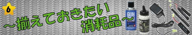 〜揃えておきたい消耗品〜マルイの電動ガンをお探しならサバゲーに必要なライフルやバッテリーを販売するGUN MALL TOKYO