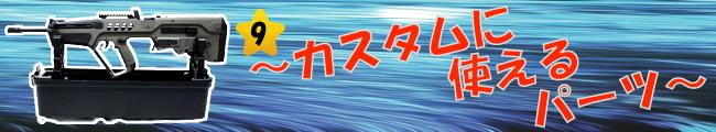 通販でガスガン(スナイパーライフル・ハンドガン)を「安い」価格でお探しならカスタムに使えるパーツも 取り扱うGUN MALL TOKYO