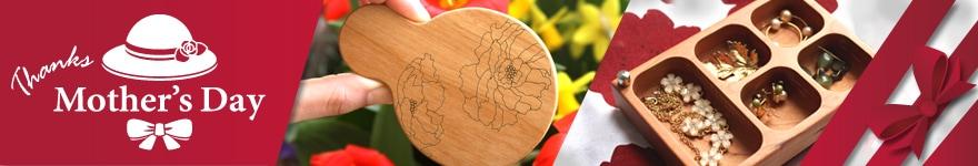 母の日に木製品へ名入れをして世界に1つのギフトを