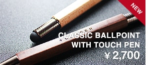 タブレット・スマホを汚さず使えるタッチペン付き木製ボールペン「CLASSIC BALLPOINT WITH TOUCH PEN」