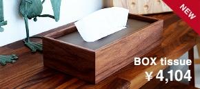 シンプルな置き蓋式の木製ティッシュボックス