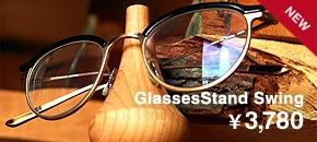 眼鏡をおしゃれなインテリアに出来るメガネスタンド「GlassesStand Swing」北欧風デザイン/Hacoaブランド