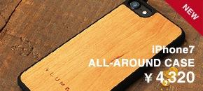 木目が美しい、シンプルでスタイリッシュなiPhone7用ハードケース「iPhone7 ALL-AROUND CASE」