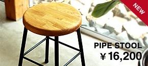 ������̵���۽�����ȥ���������Ȥ߹�碌���������ġ����PIPE STOOL��/�̲����ǥ�����
