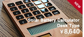 12桁表示の木製ソーラー電卓「Solar Battery Calculator Desk Type」