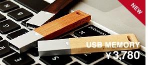 銘木の美しさをプラスした木製USBメモリー「USB MEMORY」
