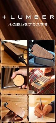 木製デザイン雑貨ブランド「+LUMBER」