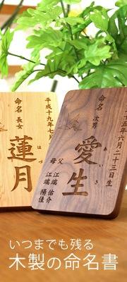 赤ちゃんの命名書・命名紙、木の経年変化と共に育つセンス良い命名書、出産祝いに最適