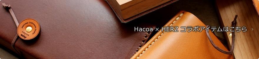 Hacoa ×  HERZ コラボレーションアイテム。