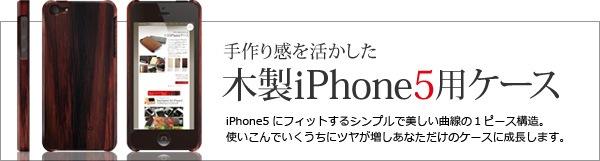 iPhoneスタンド iPhone5用
